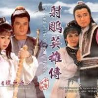 The Legend Of Condor Heroes (1983)