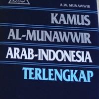 Kamus Bahasa Arab al Munawwir