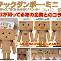 harga Boneka Danbo Revoltech Japan Tokopedia.com