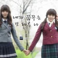 Drama Korea Who Are You : School 2015