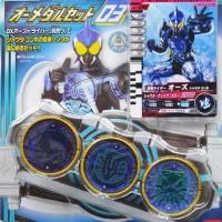 Kamen Rider OOO DX O Medal SET 3 (HK) Shauta Combo