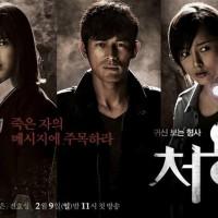 Drama Korea The Ghost - Seeing Detective Cheo Yong
