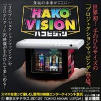 Hako Vision Light Projection Mapping Tokyo Hikari Vision Bandai 3D Tv