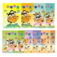 Buku Mandarin Xiao Xue Hua Wen