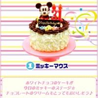 harga Re-ment Disney Happy Birthday Cake no 1 Mickey Tokopedia.com