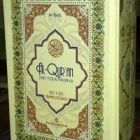 Al-Quran At-Tanzil, Alquran Terjemah dan Tulisan Latin per Ayat
