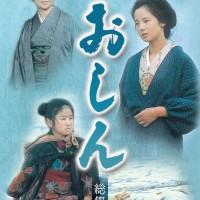 DVD MP4 Serial Oshin - 297 Episode
