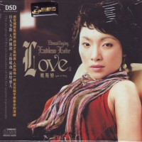 Endless Love 2 - Yao Si Ting (DSD)