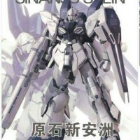 Gundam Sinanju Stein - Daban Model