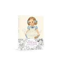 Jual Paper Doll Mate Coloring Book Murah
