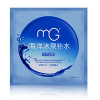 MG Mask: Ocean Ice Spring Hydrating, Deep Moisturizing & Relieving
