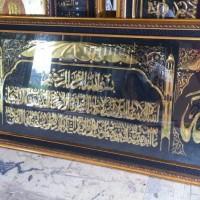 Kaligrafi Arab ayat kursi