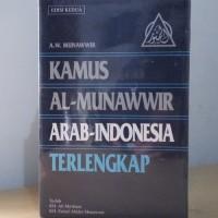 Kamus Bahasa Arab Al-Munawwir (Arab Indonesia) Lengkap