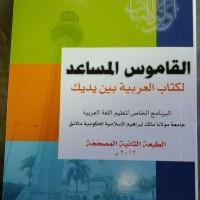 Buku Kamus Al-Arabiyyah Baina Yadaik