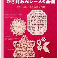 harga Ebook Buku Rajut Jepang / Crochet Jepang Tokopedia.com