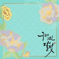 OST - MOONLIGHT DRAWN BY CLOUDS