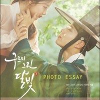 Love In The Moonlight Photo Book Essay