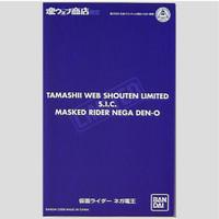 SIC Limited masked rider Nega den-o / den o