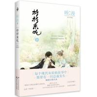 buku novel mandarin