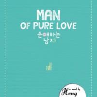 Novel Terjemahan Korea Man of Pure Love