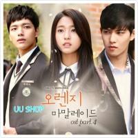 ORANGE MARMALADE / FILM SERI KOREA / KASET DVD