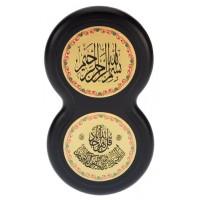Kaligrafi arab Bismillah-Al Ikhlas Diameter 6.8 cm Black (02928)