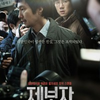 The Whistleblower (Yoo Yeon Seok, Park Hae Il, Lee Kyoung Young)