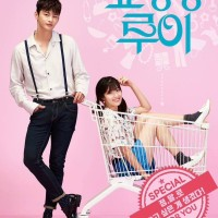 DVD Shopping King Louie 2016 (Sub Indo) 1080p