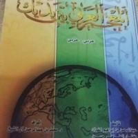 Kamus kumpulan Kosa kata (Mu'jam ABY) Kitab Al Arabiyyah Baina Yadaik