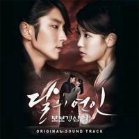Moon Lovers : Scarlet Heart Ryeo O.S.T SBS Drama Lee Jun Ki / IU