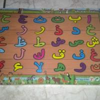 Jual Puzzle Hijaiyah, mainan edukatif edukasi anak kayu Islami SNI arab TK Murah