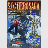 SIC Masked Rider Den-o / den o Wing form