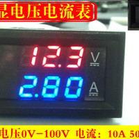 DC0-100V 10A 50A 100A LED DC dual display digital current and voltage