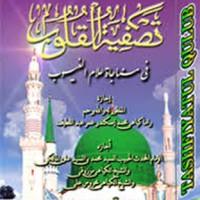Buku Tashfiyatul Qulub Sholawat, Tahlil, Maulid al-Dibai