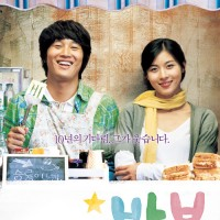 Movie Korea Babo / Miracle of Giving Fool