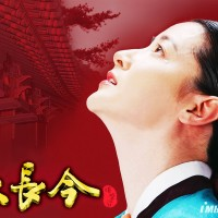 Drama Korea Dae Jang Geum / Jewel in the Palace