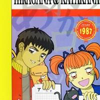 Mengenal Huruf Jepang Hiragana dan Katakana - Paket 2 Buku