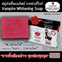 Vampire Whitening Soap Sabun Vampire