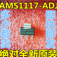 AMS1117-ADJ/1117-ADJ