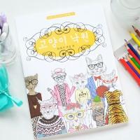 Korean Fashionable Cat Coloring Book / Buku Gambar / Buku Mewarnai