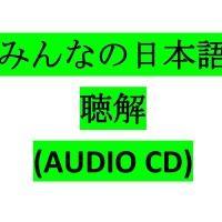 Listening (Choukai) Minna no Nihongo I & II (Audio CD)