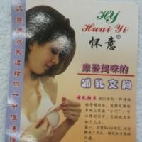 BH / Bra menyusui Merk Wen lie