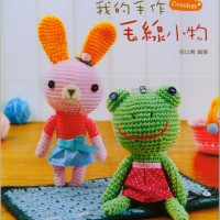 harga Paket 1 Ebook Tutorial Buku Amigurumi Boneka Rajut Benang Jepang Tokopedia.com
