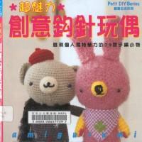 harga Paket 4 ebook tutorial buku amigurumi boneka rajut benang jepang Tokopedia.com