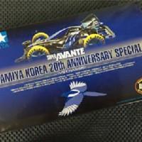 Jual Tamiya Mini 4WD Limited Super Avante Korea 20th anniversary Murah