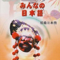 Minna No Nihongo Shokyu 2