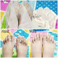 BABY FOOT MASK (MIRIP HANAKA) MASKER KAKI