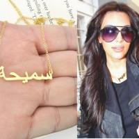 Kalung Nama Font Arab Bahan Lapis Emas Murni / Anting / Cincin Nama