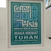 kaligrafi kufi surat ar rahman ayat 13 hiasan dinding kamar frame kayu