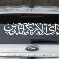 Stiker mobil kaligrafi Surat Ar-Rahman ayat 13
